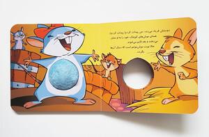 موش موشو سوت بزنیم ، بخوانیم