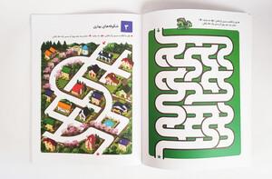 کتاب ماز بازی 2 (تصاویر سه بعدی)