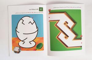 کتاب ماز بازی 1(تصاویر یک بعدی)