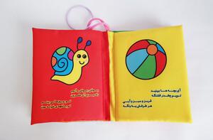کتاب پارچه ای شعر با حلقه