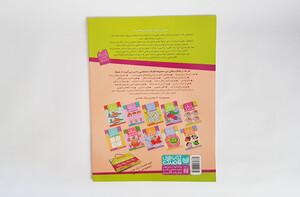 کتاب زنگ شادی 1( تفاوت و تشابه)