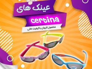 عینک آفتابی کودکان