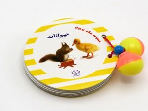 کتاب سلام کوچولو (حیوانات)
