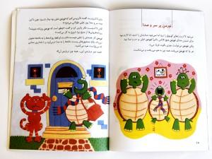 قصه هایی برای 4 ساله ها( شتری با سه کوهان و 4 قصه ی دیگر)