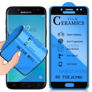 گلس سراميكى ceramics glass Samsung Galaxy J5 Pro تمام صفحه و تمام چسب