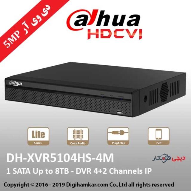 ضبط کننده ویدیویی دیجیتال DVR داهوا مدل DHI-XVR5104HS-4M