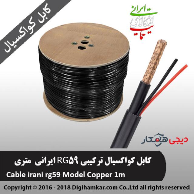 کابل کواکسیال ترکیبی RG59 ایرانی متری