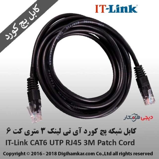 پچ کورد Cat6 UTP آی تی لینک طول 3 متر