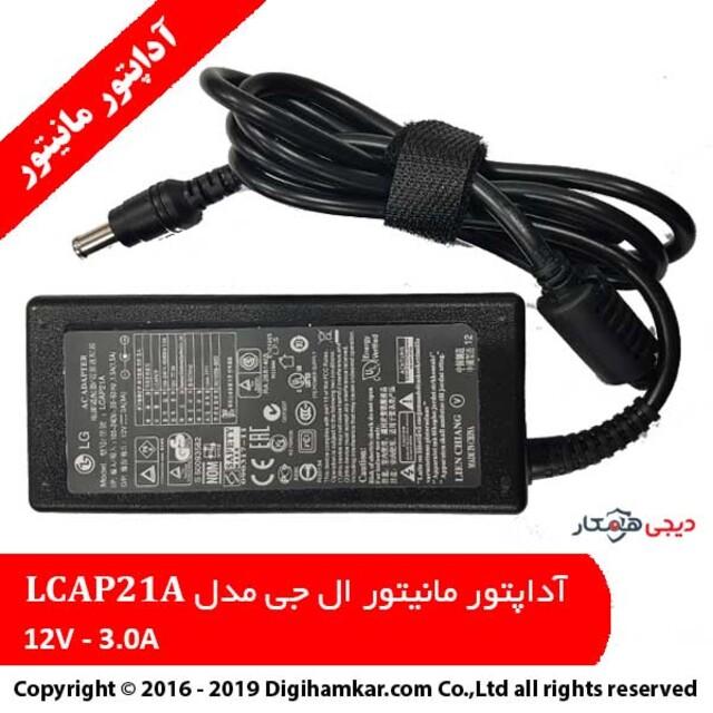 آداپتور مانیتور ال جی 12 ولت 3 آمپر مدل LCAP21A