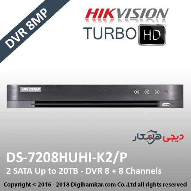 ضبط کننده ویدیویی دیجیتال DVR هایک ویژن مدل DS-7208HUHI-K2-P