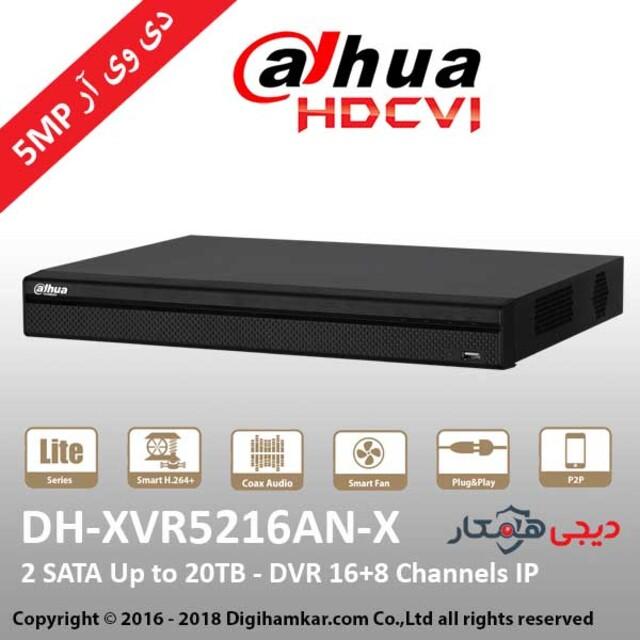 ضبط کننده ویدیویی دیجیتال DVR داهوا مدل DH-XVR5216AN-X