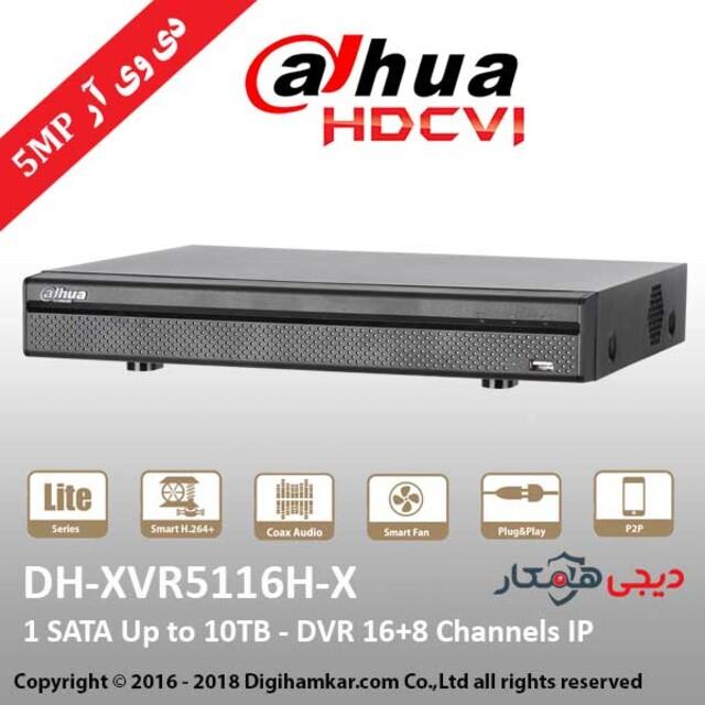 ضبط کننده ویدیویی دیجیتال DVR داهوا مدل DH-XVR5116H-X
