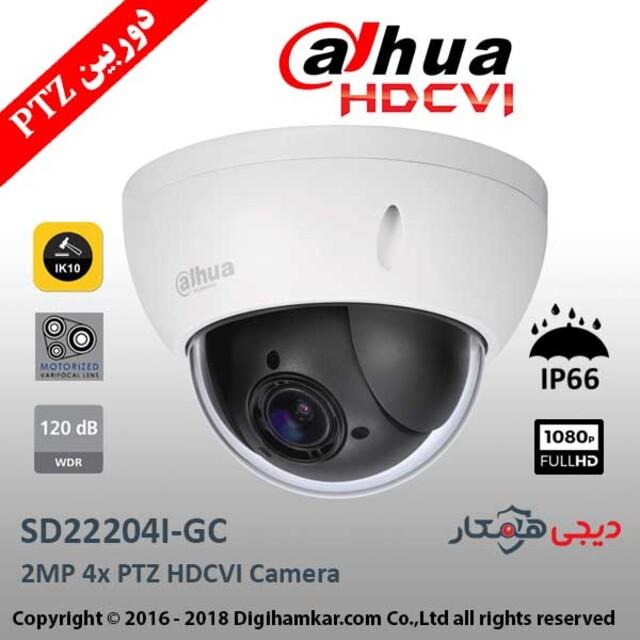 دوربین مداربسته HD-CVI دام چرخشی داهوا مدل SD22204I-GC
