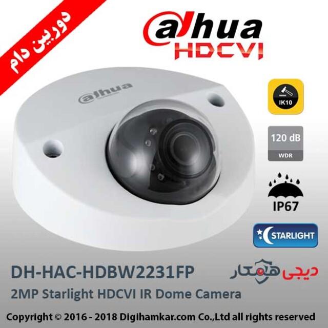 دوربین مداربسته HD-CVI دام داهوا استارلایت مدل DH-HAC-HDBW2231FP