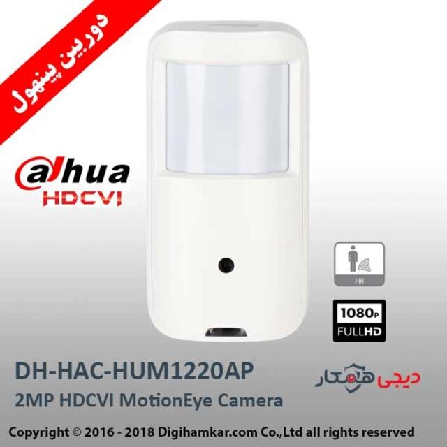 دوربین مداربسته آنالوگ پین هول داهوا HD-CVI مدل DH-HAC-HUM1220AP