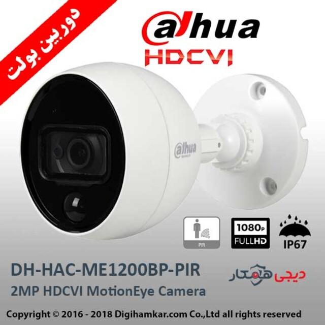 دوربین مداربسته HD-CVI بولت داهوا مدل DH-HAC-ME1200BP-PIR