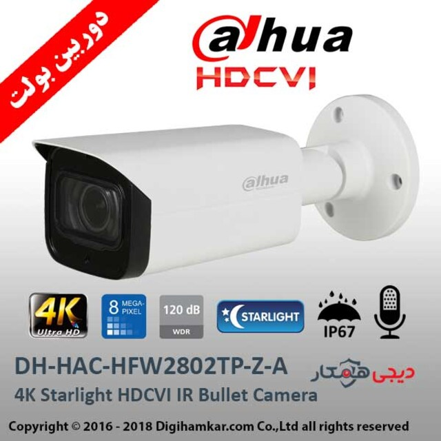 دوربین مداربسته آنالوگ بولت داهوا HD-CVI موتورایز مدل DH-HAC-HFW2802TP-Z-A