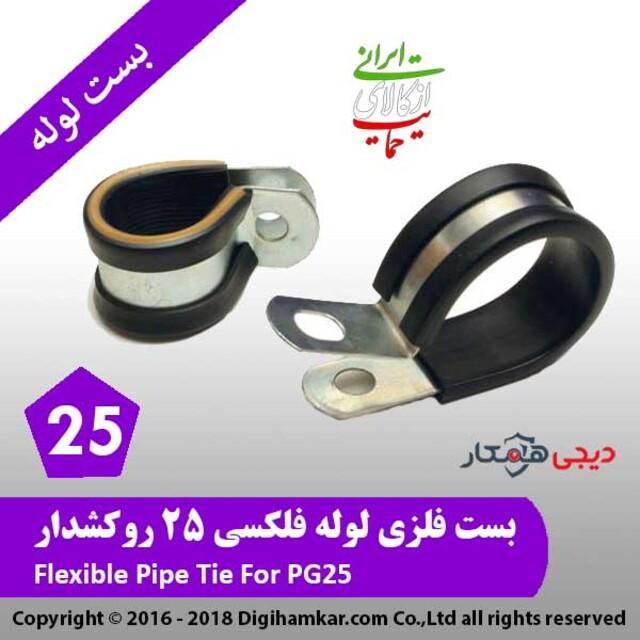 بست فلزی لوله فلکسی 25