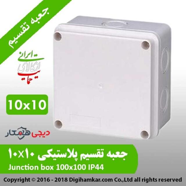 جعبه تقسیم پلاستیکی 10x10