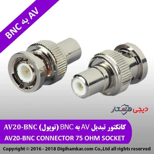 کانکتور تبدیل AV به BNC (توپول) AV20-BNC