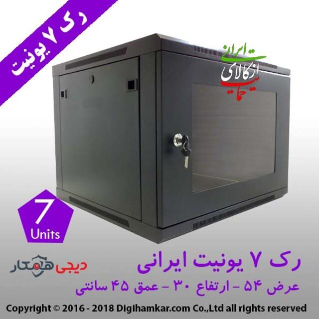 رک دیواری 7 یونیت عمق 45 ایرانی