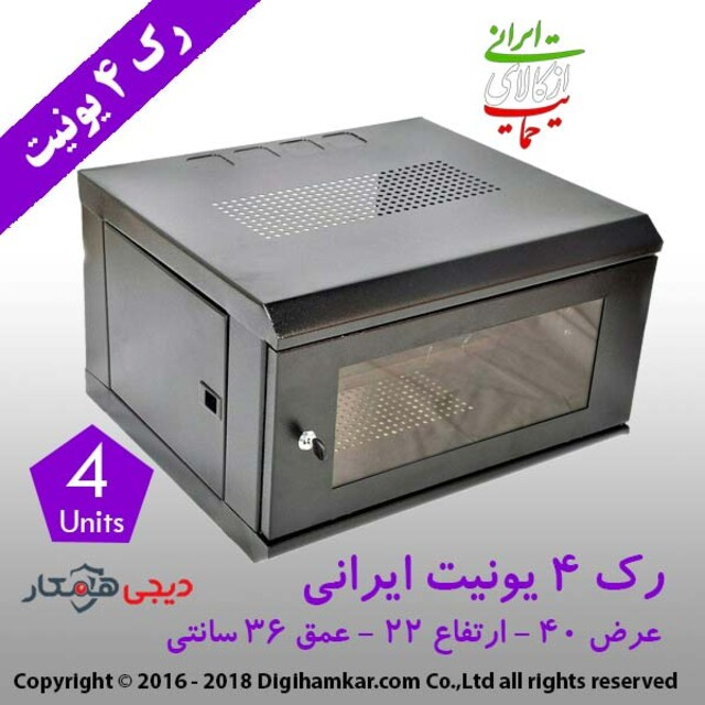 رک دیواری 4 یونیت عمق 36 ایرانی