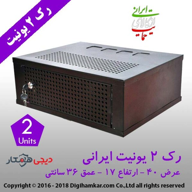 رک دیواری 2 یونیت عمق 36 ایرانی