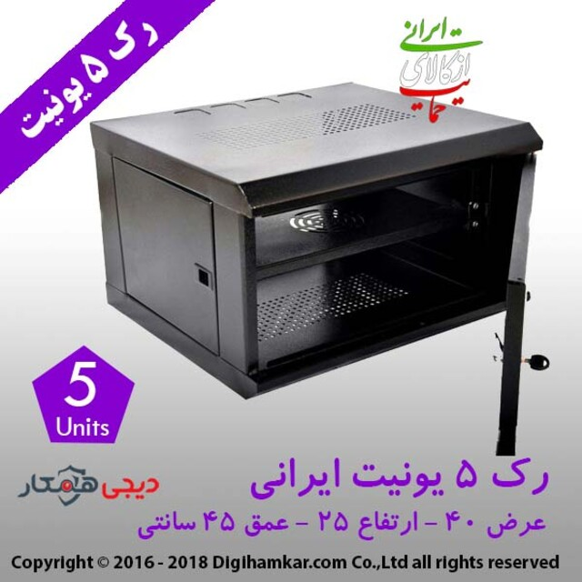 رک دیواری 5 یونیت عمق 45 ایرانی