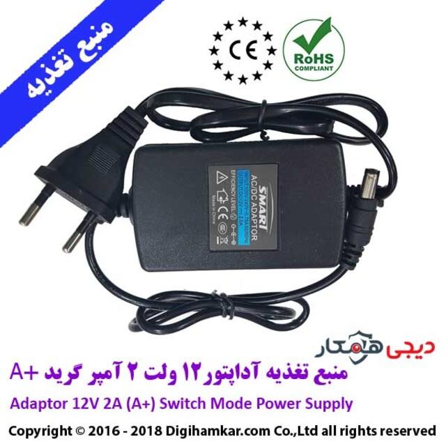آداپتور 2 آمپر 12 ولت استاندارد گرید +A