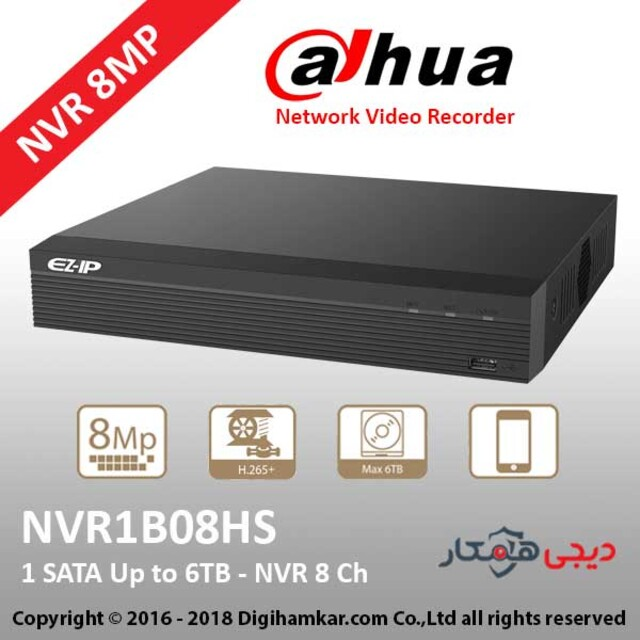 ضبط کننده ویدیویی تحت شبکه NVR داهوا مدل NVR1B08HS