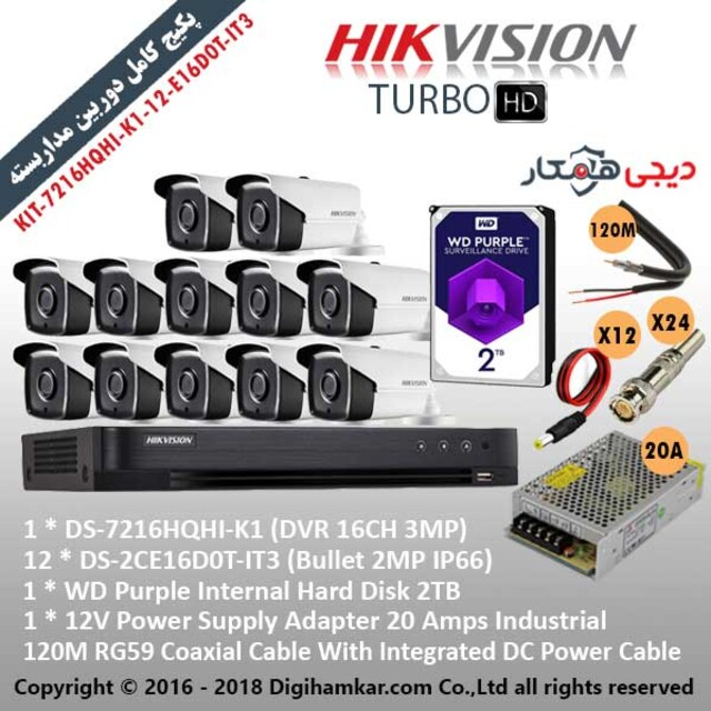 پکیج کامل دوربین مداربستهTurboHD هایک ویژن اقتصادی KIT-7216HQHI-K1-12-E16D0T-IT3