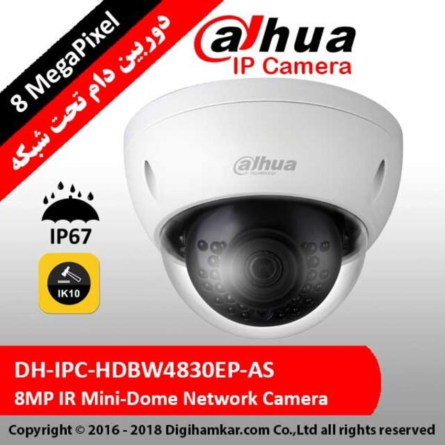 دوربین مداربسته تحت شبکه دام داهوا مدل DH-IPC-HDBW4830EP-AS