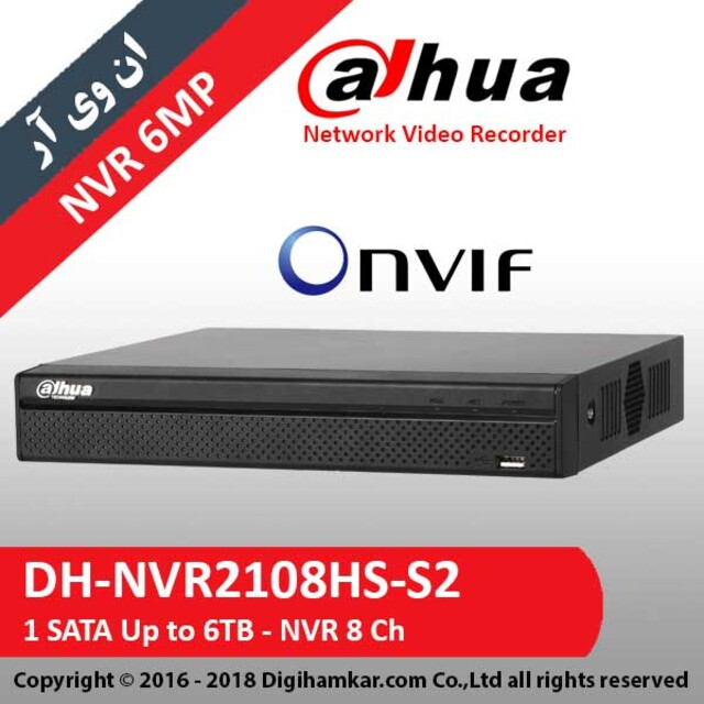 ضبط کننده ویدیویی تحت شبکه NVR داهوا مدل DH-NVR2108HS-S2