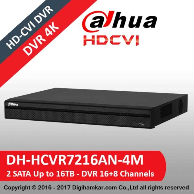 ضبط کننده ویدیویی دیجیتال DVR داهوا مدل DH-HCVR7216AN-4M