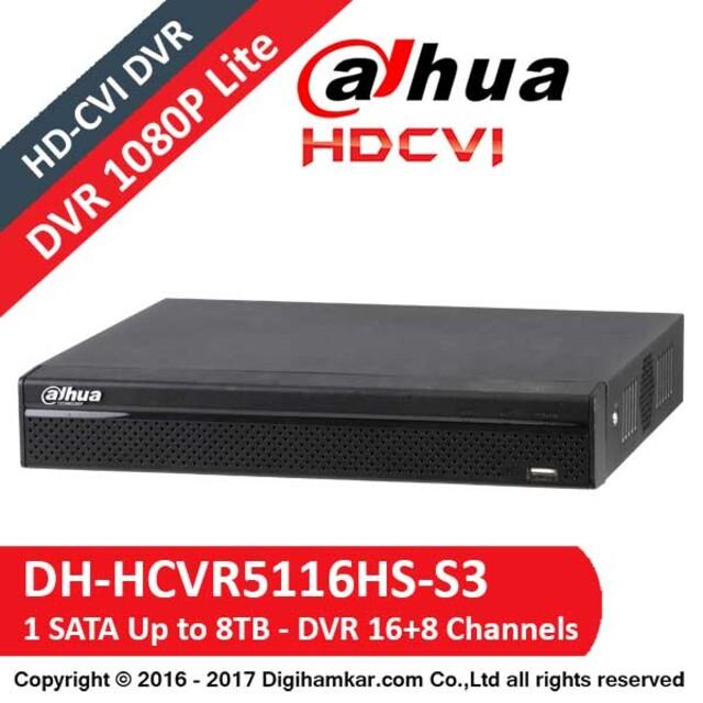 ضبط کننده ویدیویی دیجیتال DVR داهوا مدل DH-HCVR5116HS-S3