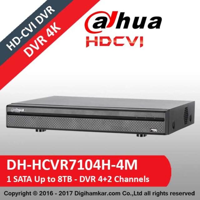 ضبط کننده ویدیویی دیجیتال DVR داهوا مدل DH-HCVR7104H-4M
