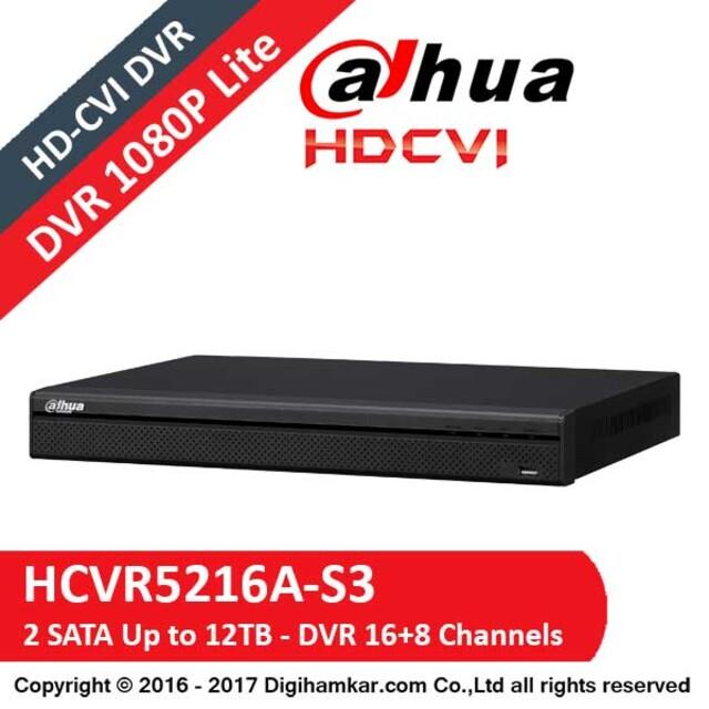 ضبط کننده ویدیویی دیجیتال DVR داهوا مدل HCVR5216A-S3