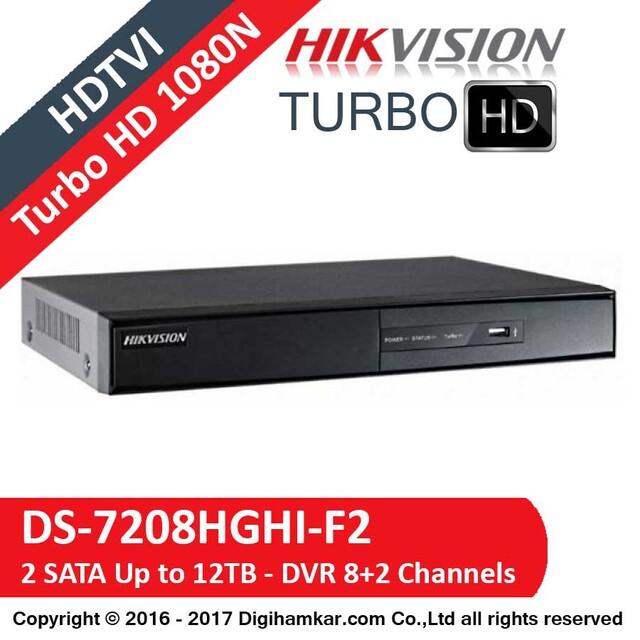 ضبط کننده ویدیویی دیجیتال DVR هایک ویژن مدل DS-7208HGHI-F2