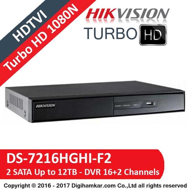 ضبط کننده ویدیویی دیجیتال DVR هایک ویژن مدل DS-7216HGHI-F2