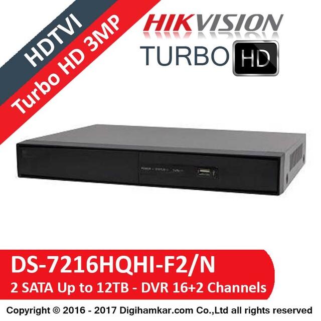 ضبط کننده ویدیویی دیجیتال DVR هایک ویژن مدل DS-7216HQHI-F2/N