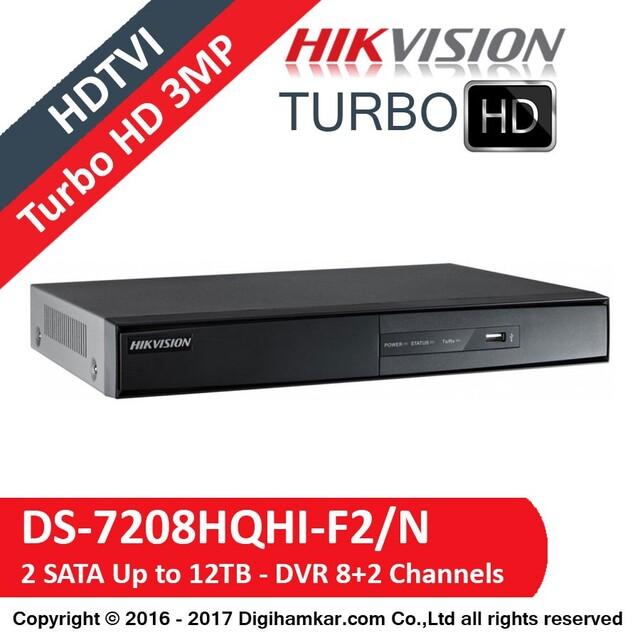 ضبط کننده ویدیویی دیجیتال DVR هایک ویژن مدل DS-7208HQHI-F2/N