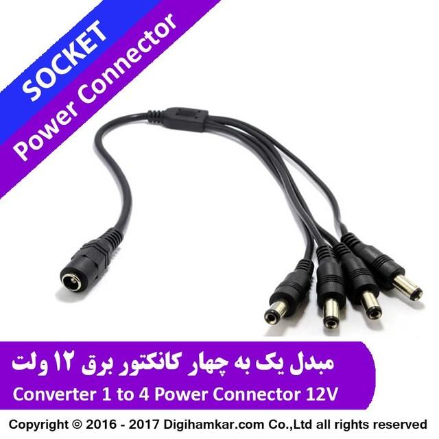 مبدل یک به چهار کانکتور برق 12 ولت PSP14