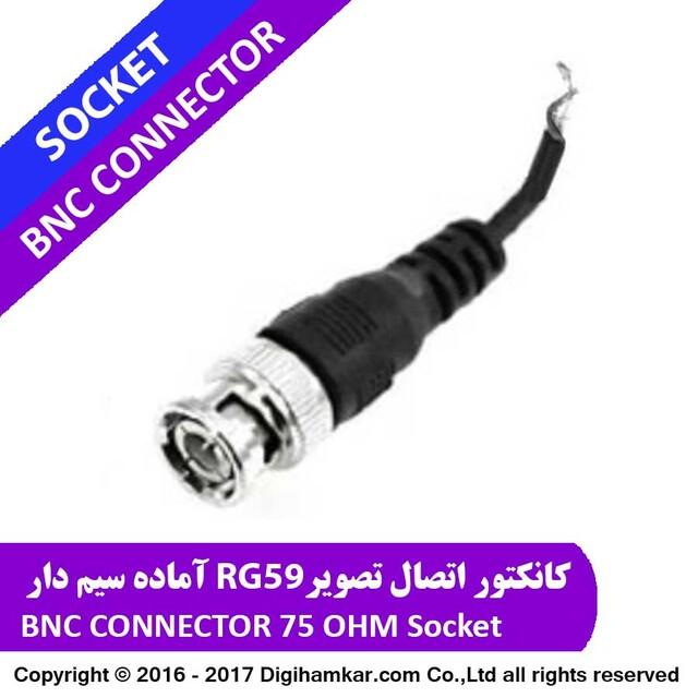کانکتور اتصال تصویر RG59 آماده سیم دار BNC12