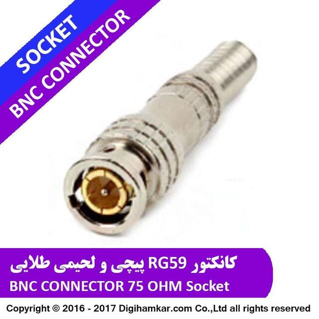کانکتور BNC کابل RG59 پیچی دم دار طلایی
