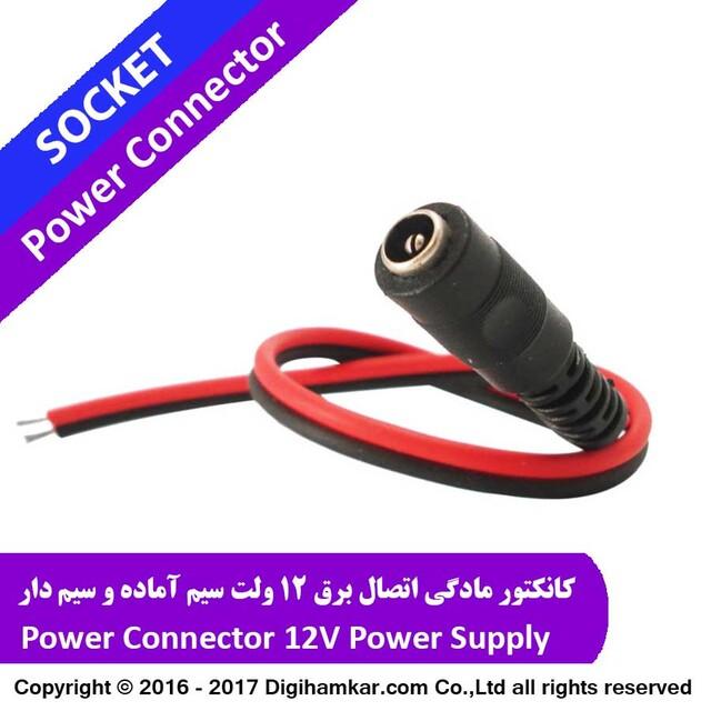 کانکتور مادگی اتصال برق 12 ولت سیم آماده و سیم دار PDC12
