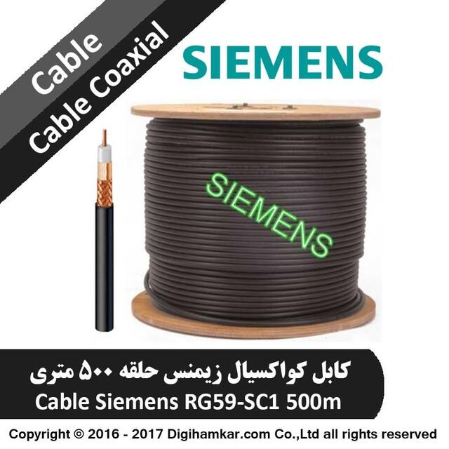 کابل کواکسیال زیمنس 500 متری RG59 تمام مس مدل RG59-SC1