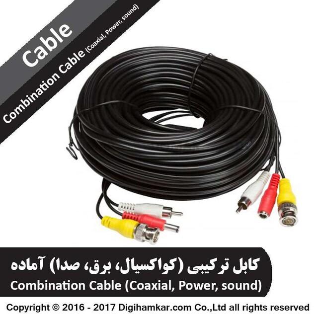 کابل ترکیبی کواکسیال، برق و صدا آماده 15 متری