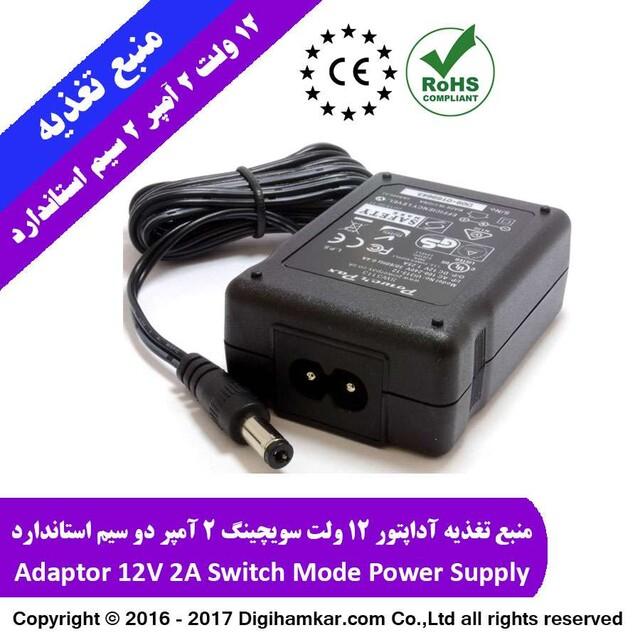 آداپتور 2 آمپر 12 ولت استاندارد گرید A