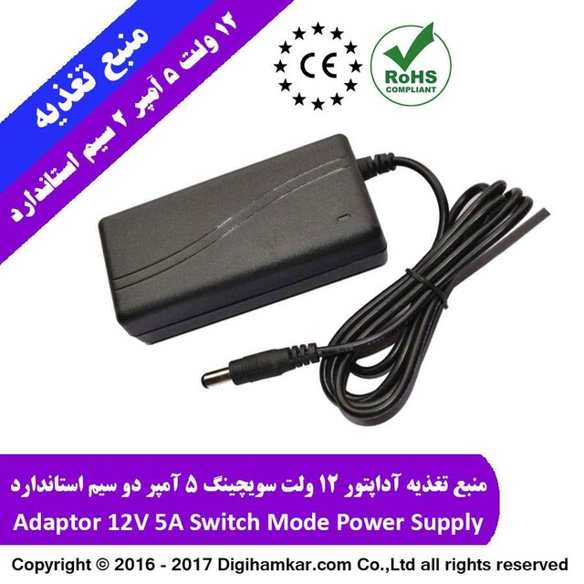 آداپتور 5 آمپر 12 ولت استاندارد گرید +A