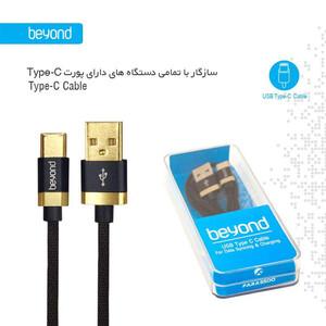 کابل-USB-به-USB-C-بیاند-مدل-BA-512